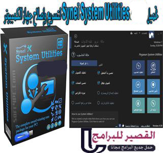 Synei System Utilities