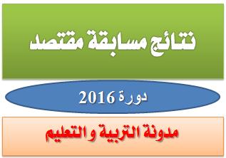 نتائج مسابقة مقتصد 2016