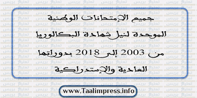 جميع الامتحانات الوطنية من 2003 إلى 2018 لمادة الرياضيات شعبة العلوم التجريبية للسنة الثانية باكالوريا