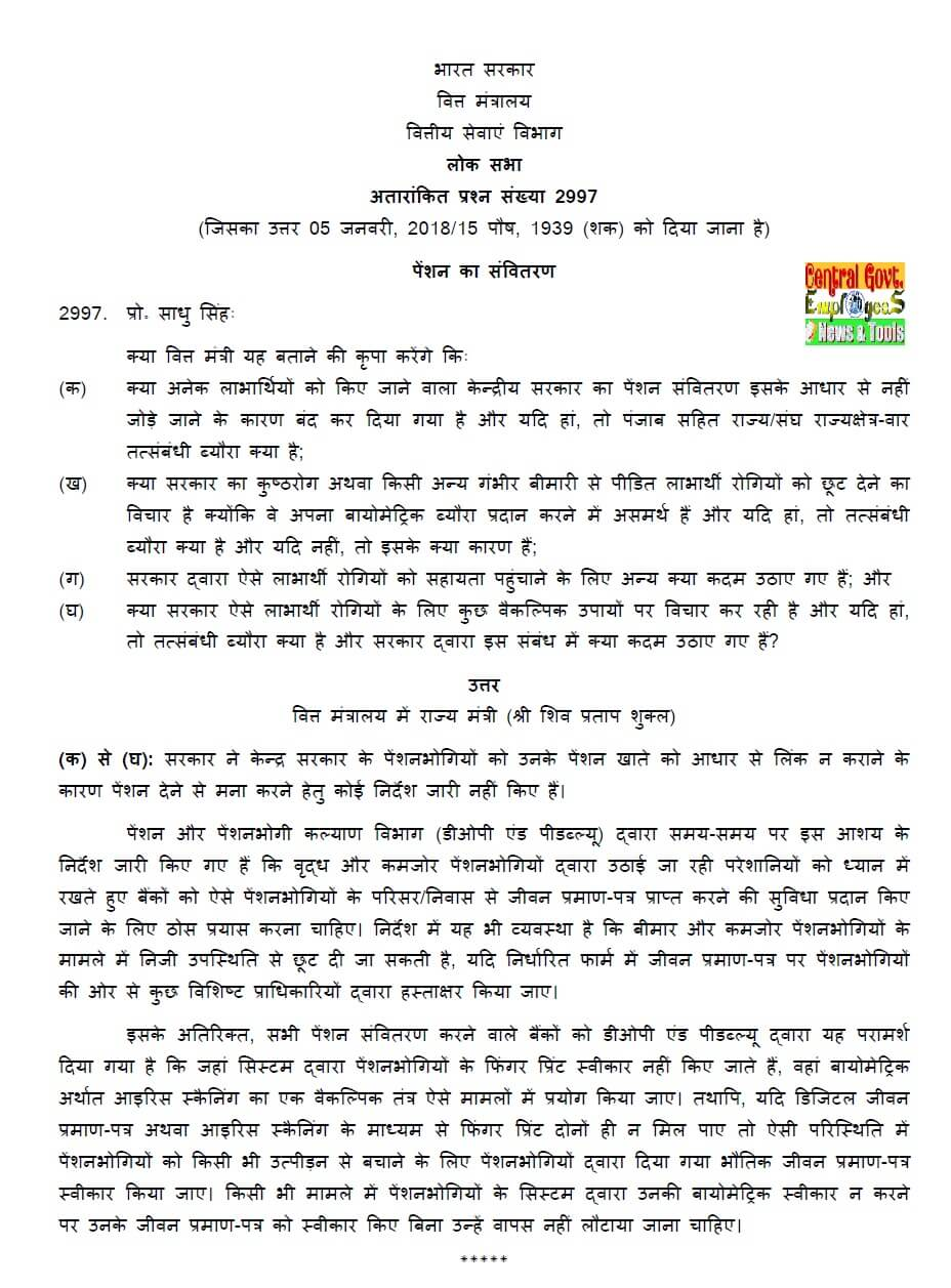 disbursement-of-pension-details-hindi