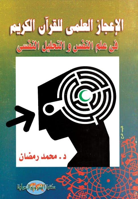 تحميل كتاب علم التحكم النفسي pdf مترجم