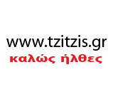 TZITZIS FURNITURE