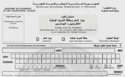 استمارة طلب بطاقة التعريف الوطنية وجواز السفر الجزائري الالكترونيين البيومتريين