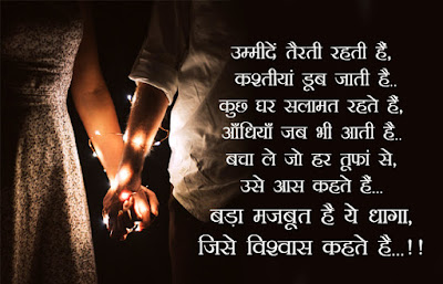 Vishwas Shayari in Hindi 2019
