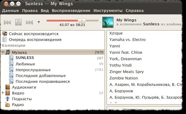 Как исправить теги MP3 в Ubuntu