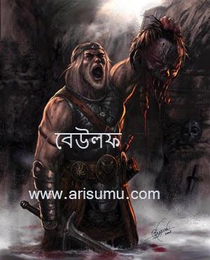 Beowulf Bengali PDF