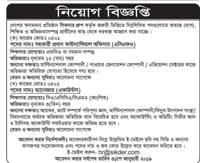 Sikdar Group Job Circular 2019