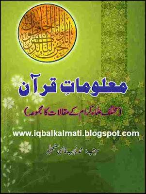 Maloomat e Quran Urdu Book by Najeeb Qasmi