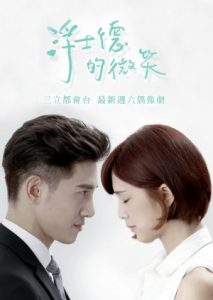 Download Drama Taiwan Behind Your Smile Subtitle Indonesia