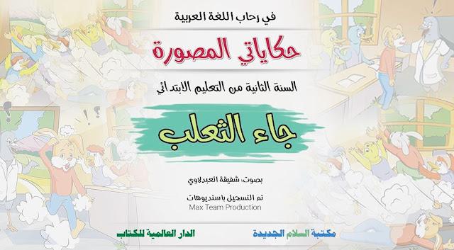 10-حجاء الثعلب- في رحاب اللغة العربية حكاياتي المصورة السنة 2 ابتدائي