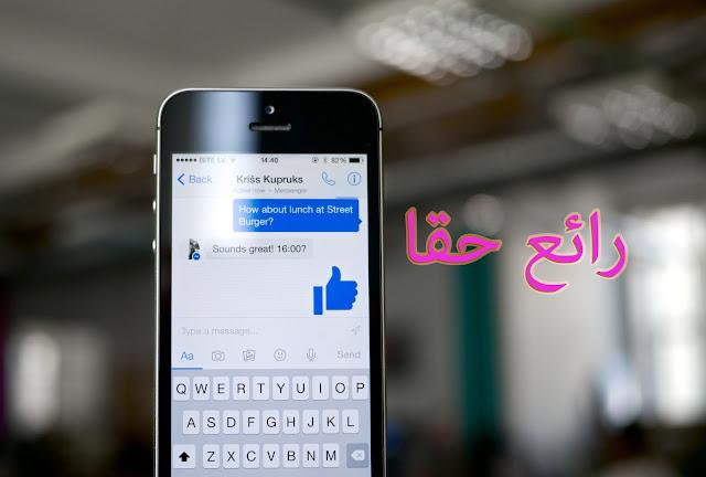 طريقة قراءة رسائل فيسبوك مسنجر دون علم المرسل !