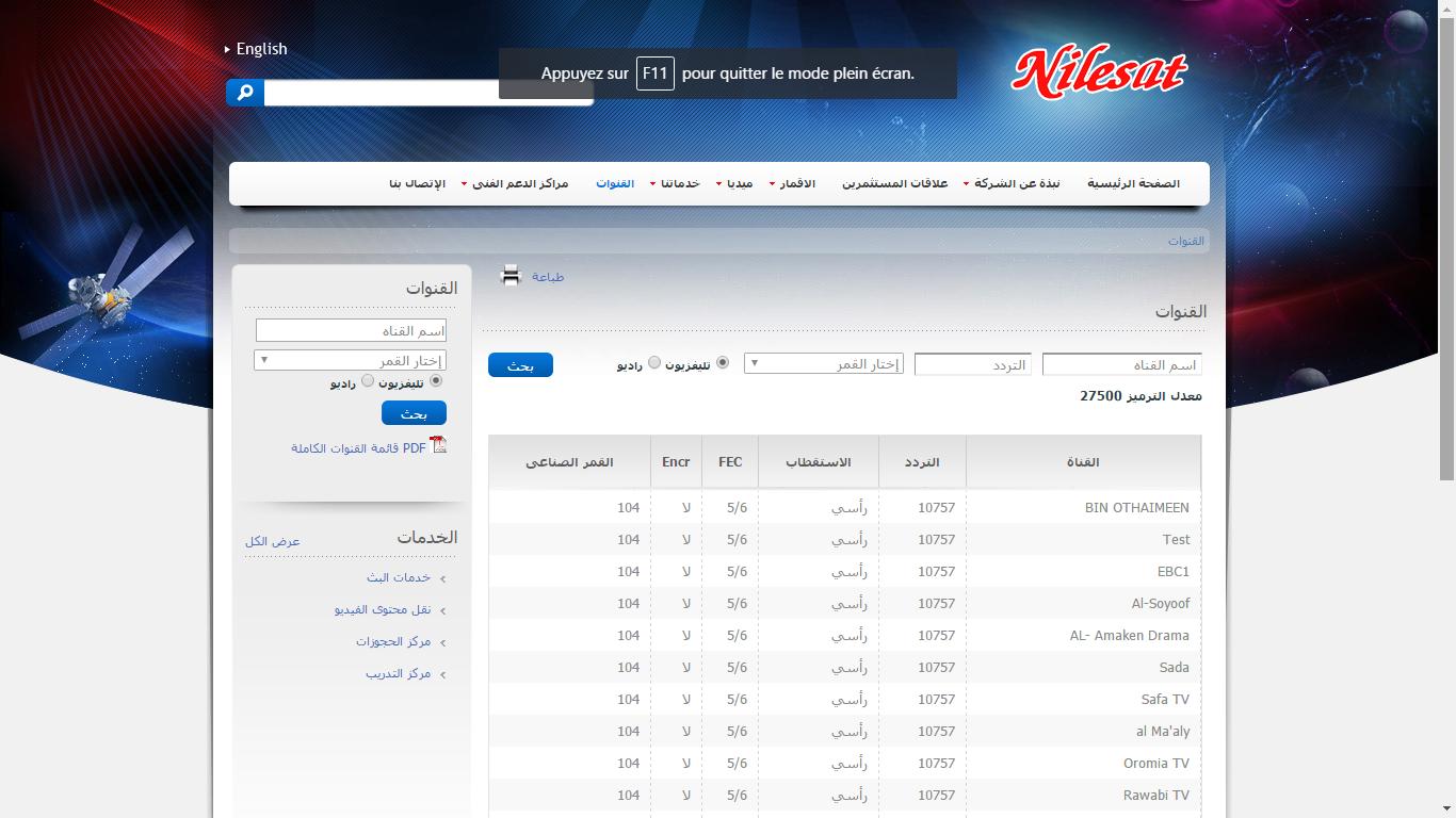 خطوات الحصول على تردد قنوات النايل سات Nilesat :