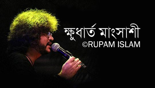 Khudartho Mangsashi by Rupam Islam