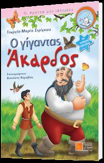 https://siderisbooks.gr/product/akardos/