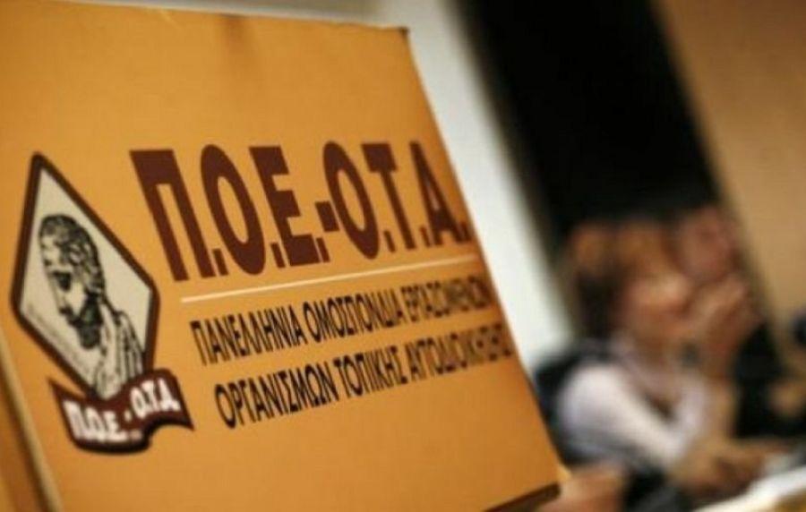 ΠΟΕ - ΟΤΑ: 24ωρη απεργία την Πέμπτη