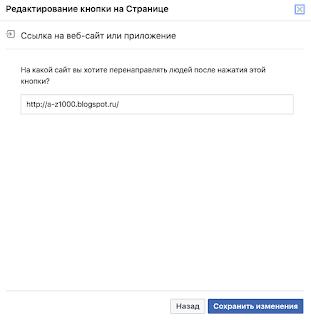 связать сайт и страницу Facebook