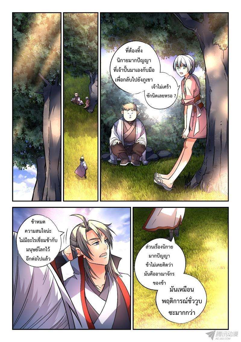 อ่านการ์ตูน Spirit Blade Mountain 147 ภาพที่ 9