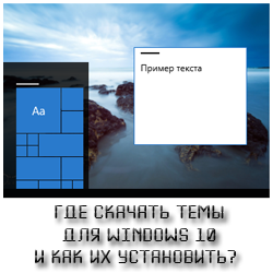 Где скачать темы для windows 10?