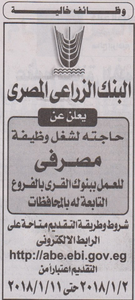 البنك الزراعى المصرى يعلن عن حاجته لشغل وظيفة مصرفى