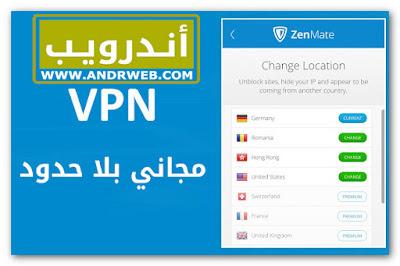 تطبيق ZenMate VPN لتشفير اتصالك بالانترنت مدفوع للأندرويد