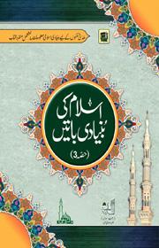 Islam ki Bunyadi Batein pdf book free download link