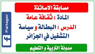 البطالة و سياسة التشغيل في الجزائر