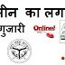 जमीन का लगान/मालगुजारी ऑनलाइन कैसे पे करें -उत्तर प्रदेश | Learn Pay Online Lagan in U.P