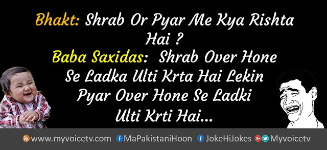 #UrduLateefay #HindiJoke – A funniest joke for you.....  #UrduLateefa …☺..