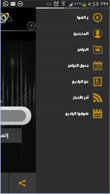 تطبيق راديو 9090 Radio