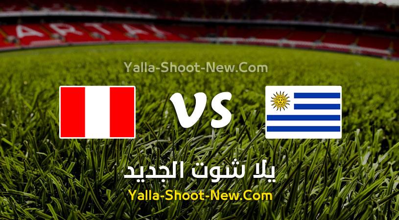 مباراة أوروجواي والبيرو