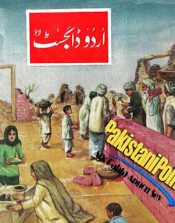 Urdu Digest May 1966