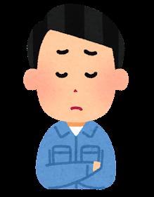 男性作業員の表情のイラスト「悩んだ顔」