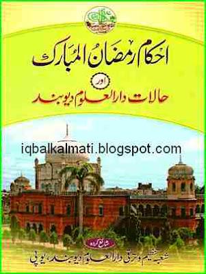 Fazail e Ramzan Urdu PDF