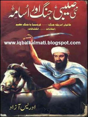 Nai Saleebi Jang Aur Osama by Idrees Azad