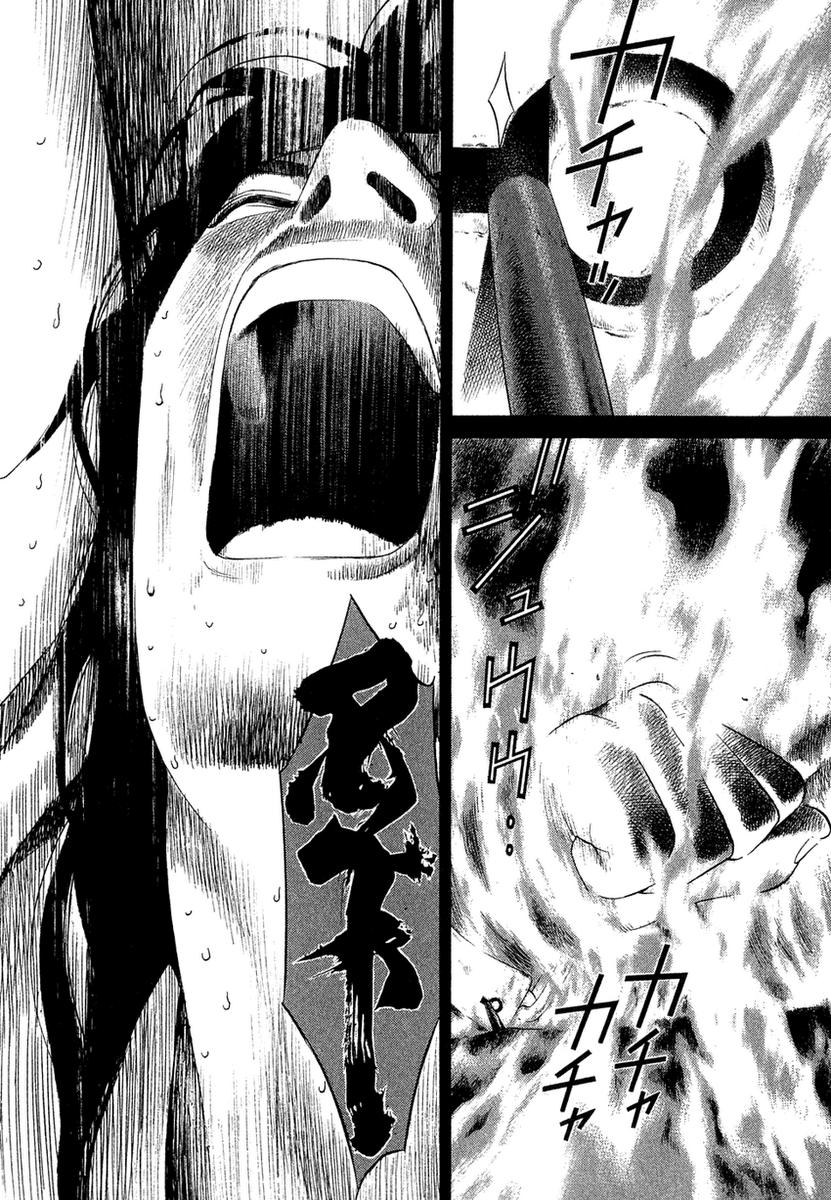 Yamikagishi chap 8 trang 21