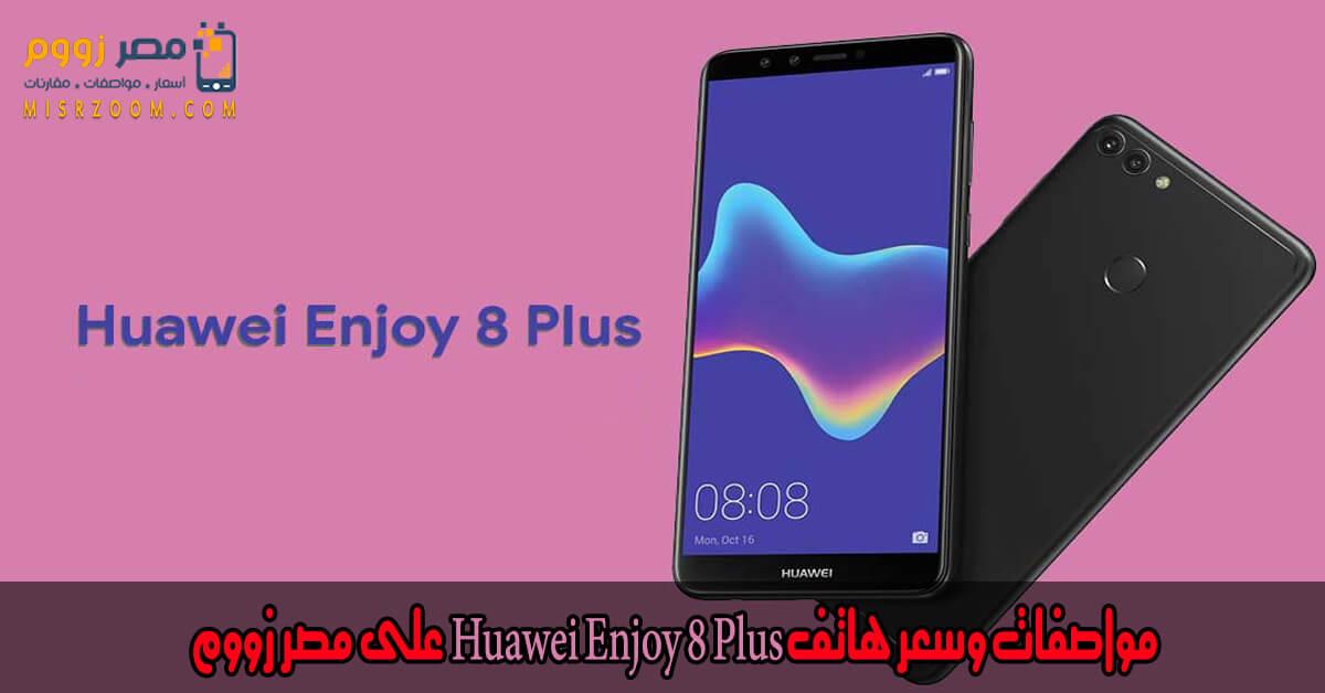 مواصفات وسعر هاتف Huawei Enjoy 8 Plus على مصر زووم