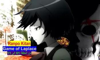 Ranpo Kitan مجمع مشاهدة وتحميل جميع حلقات رانبو كيتان : لعبة لابلاس من الحلقة 01 الى 11