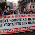 Σήμερα η πανοικοδομική - πανελλαδική απεργία