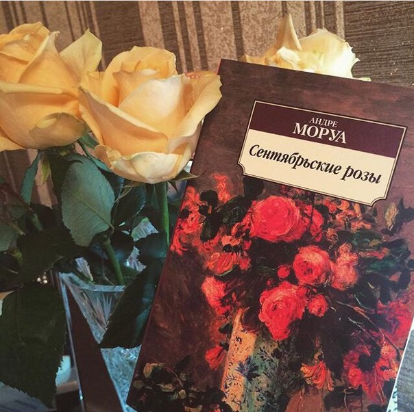 Андре моруа читать сентябрьские розы