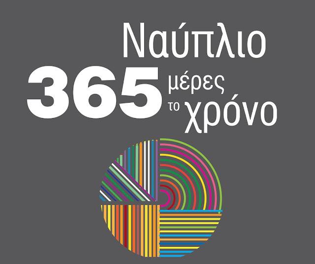 """Το Ναύπλιο """"τρέλανε"""" τα εγκαίνια της Πελοπόννησος expo 2017"""