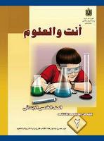 تحميل كتاب العلوم للصف الخامس الابتدائى الترم الثانى