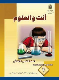 تحميل كتاب العلوم للصف الخامس الابتدائى 2017 الترم الثانى