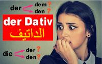شرح درس الداتيف Der Dativ