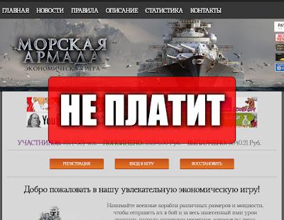 Скриншоты выплат с игры warshipgame.ru