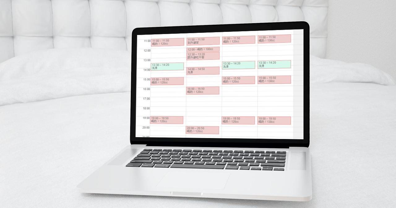 用 Google 日曆幫孩子留下成長日記與健康記錄,更利合作查詢