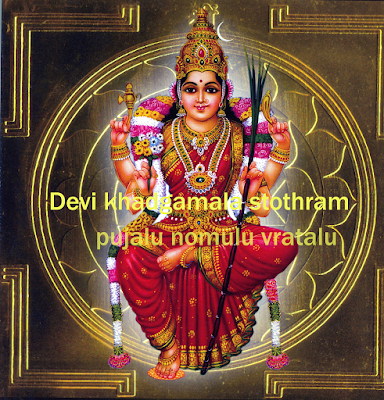 Devi khadgamala stothram in Telugu