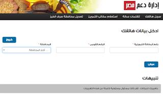 دعم مصر: تحديث جديد على بطاقة التموين وطريقة الاستعلام عن البيانات من خلال موقع وزارة الإنتاج الحربى