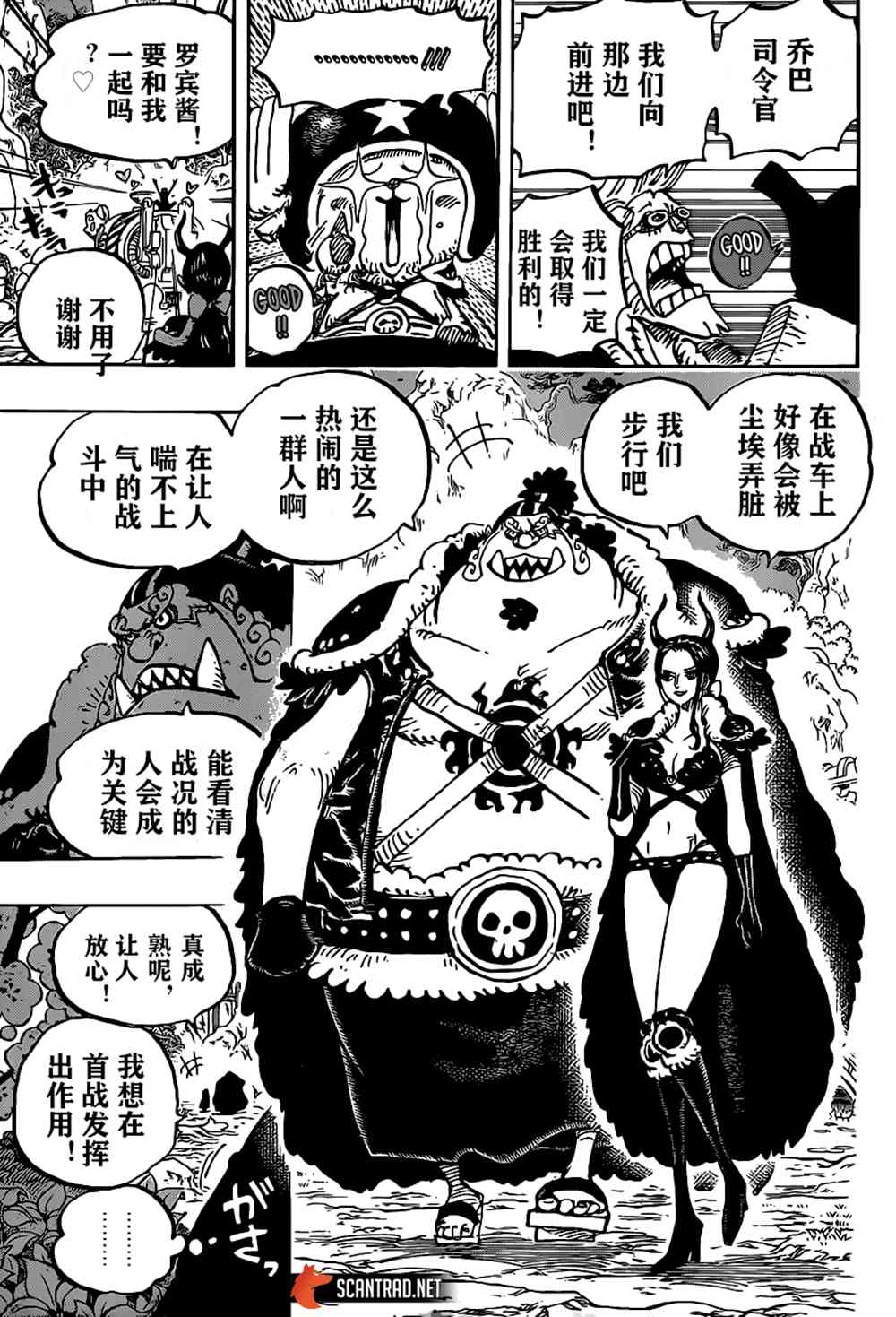 海賊王: 979话 家族问题 - 第9页