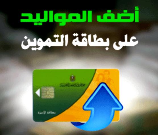 بدء اضافة المواليد على بطاقة التموين الذكية للمواليد حتى ديسمبر 2013 على الانترنت - سجل مولودك الكترونيا هنـــا
