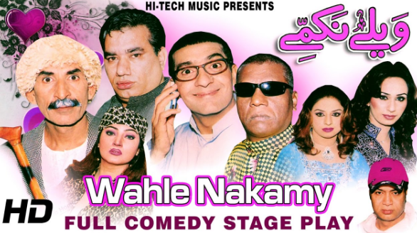 Wahle Nakamy Stage Drama And Cast Names